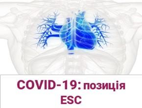 Вади серцевих клапанів під час пандемії COVID-19 — позиція ESC