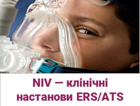 Неінвазивна респіраторна підтримка при захворюваннях дихальної системи. Обговорення клінічних настанов European Respiratory Society iAmerican Thoracic Society