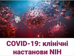 Лікування COVID-19 – клінічні настанови National Institutes of Health (США): методологія настанов, загальні відомості про COVID-19, діагностика зараження SARS-CoV-2