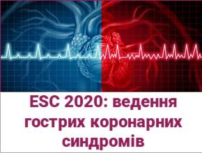 Ведення гострих коронарних синдромів без елевації сегмента ST — діагностика, стратифікація ризику. Резюме клінічних настанов European Society of Cardiology 2020