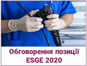 Значення ендоскопії для скринінгу новоутворень травного тракту тапідшлункової залози вЄвропі. Обговорення позиції European Society of Gastrointestinal Endoscopy 2020. 1-ша частина