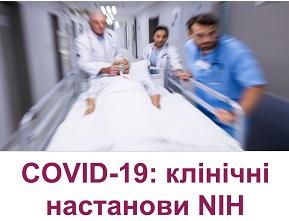 Лікування COVID-19 – клінічні настанови National Institutes of Health (США): гемодинамічна іреспіраторна підтримка тафармакотерапія ухворих на COVID-19 укритичному стані
