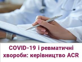 Тактика ведення дорослих хворих із ревматичними захворюваннями під час пандемії COVID‑19. Резюме керівництва American College of Rheumatology