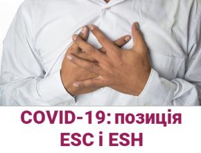 Серцево-судинні захворювання під час пандемії COVID-19 васпекті актуальних наукових даних тапозицій ESC iESH — загальна інформація, патогенез кардіоваскулярних ускладнень
