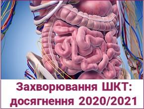 Захворювання травного тракту – резюме досягнень 2020/2021