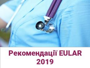 Тактика дій при антифосфоліпідному синдромі удорослих. Підсумок рекомендацій European League Against Rheumatism 2019