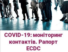 COVID-19 (рапорт ECDC) — тестування контактних осіб, передача інфекції безсимптомними іпередсимптомними хворими, довготривале носійство іповторне зараження
