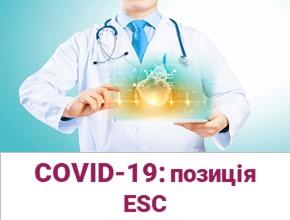 Гострі коронарні синдроми під час пандемії COVID-19 васпекті актуальних наукових даних тапозиції ESC