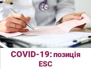 Міокардит ісерцева недостатність під час пандемії COVID-19 васпекті актуальних наукових даних тапозиції ESC