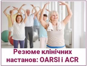 Консервативна терапія деформуючого остеоартрозу. Резюме клінічних настанов Osteoarthritis Research Society International іклінічних настанов American College of Rheumatology