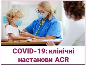 Ведення мультисистемного запального синдрому, асоційованого зSARS-CoV-2, тагіперзапалення вході COVID-19 удітей. Актуальні клінічні настанови American College of Rheumatology. 1-ша частина.