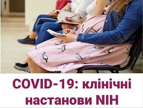 Лікування COVID-19 – клінічні настанови National Institutes of Health (США): особливості перебігу інфекції, спричиненої SARS-CoV-2, ведення вагітних жінок тажінок після пологів, атакож дітей із COVID-19