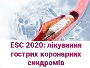 Ведення гострих коронарних синдромів без елевації сегмента ST — лікування. Резюме клінічних настанов European Society of Cardiology 2020