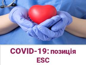 Лікарські засоби, що застосовуються при лікуванні зараження SARS-CoV-2, тасерцево-судинні ускладнення – позиція ESC. Електрофізіологічні втручання під час пандемії COVID-19