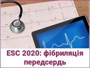Клінічні настанови ESC 2020, присвячені фібриляції передсердь — що нового, ащо не змінилось