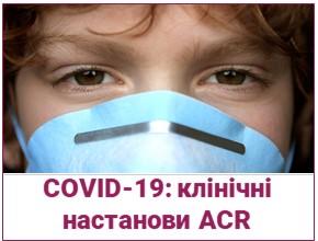 Ведення мультисистемного запального синдрому, асоційованого зSARS-CoV-2, тагіперзапалення вході COVID-19 удітей. Актуальні клінічні настанови American College of Rheumatology. 2-га частина.