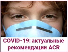 Лечение мультисистемного воспалительного синдрома, ассоциированного с SARS-CoV-2, и чрезмерного воспаления входе COVID-19 удетей. Актуальные рекомендации American College Rheumatology