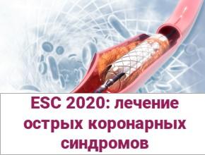 Ведение острых коронарных синдромов без элевации сегмента ST. Лечение. Краткое изложение рекомендаций Европейского общества кардиологов 2020