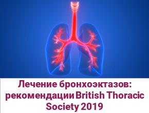 Лечение бронхоэктазов увзрослых. Практические аспекты рекомендаций British Thoracic Society 2019