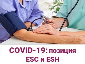 Острая легочная эмболия и артериальная гипертензия во время пандемии COVID-19 всвете актуальных научных данных и согласно позиции ESC и ESH