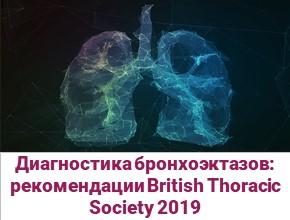 Диагностическая тактика при бронхоэктазах. Практические аспекты рекомендаций British Thoracic Society 2019