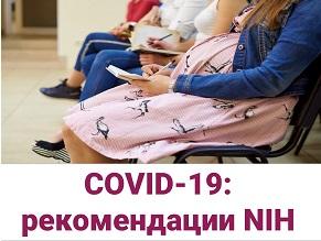 Рекомендации National Institutes of Health (США) по лечению COVID-19: профилактика инфекции SARS-CoV-2 улиц, подвергшихся воздействию, особенности течения инфекции, вызванной SARS-CoV-2, ведение беременных и женщин после родов, атакже детей с COVID-19