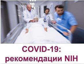Рекомендации National Institutes of Health (США) по лечению COVID-19: гемодинамическая и респираторная поддержка, фармакологическое лечение больных COVID-19 вкритическом состоянии