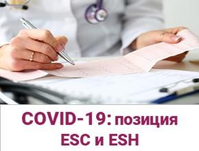 Миокардит и сердечная недостаточность во время пандемии COVID-19 всвете актуальных научных данных и позиции ESC