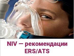 Неинвазивная вспомогательная вентиляция при заболеваниях дыхательной системы. Обсуждение рекомендаций European Respiratory Society и American Thoracic Society
